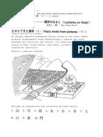 Historia da escrita kanji_lição 1_ pt_br