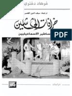فرهاد دفتري ـ خرافات الحشاشين وأساطير الاسماعيليين
