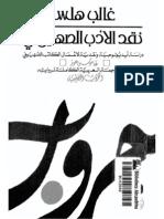 نقد الأدب الصهيوني..غالب هلسا