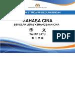Dokumen Standard Bahasa Cina SJKC Tahap 1 (Tahun 1, 2 dan 3)