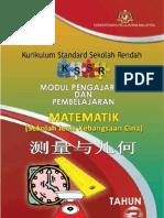 Modul P&P Sukatan Dan Geometri Tahun 3 SJKC