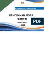 Dokumen Standard Pendidikan Moral SJKC Tahun 1