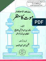 29 - اردو اسلامی کتب