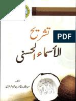 33 - اردو اسلامی کتب
