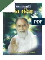 RadhaSwami Sant Sandesh, Masik Patrika, Jul 2012.