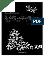 جلال امين..عصر الجماهير الغفيرة 1952-2002