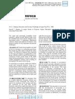 SuRef-005-教育与社会(新GRE写作 Issue )(Revised GRE Issue)(小姜老师发布)