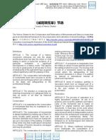SuRef-011-《威尼斯宪章》节选(新GRE写作 Issue )(Revised GRE Issue)(小姜老师发布)