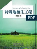 特殊地植生工程 Vegetation Engineering For Specific Sites
