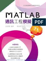 MATLAB通訊工程模擬