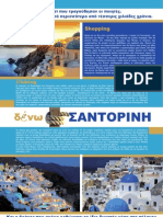 Fly&Drive Santorini