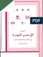 伊斯兰中国书 - 四