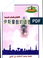 伊斯兰中国书 - 十五