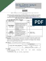 Deputy_registrar Interview Notification