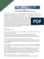 中华人民共和国公司法(中英文对照)