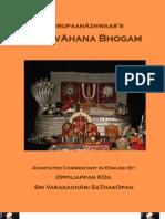 Munivahanabhogam