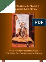 Srimad DevanarVilagam Azhagiyasingar