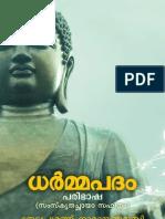 Dharma Padam Malayalam Translation
