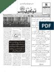 Targheeb July 2012