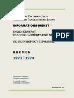 18 - ΕΚ-ΕΔΗΝ Βορείου Γερμανίας