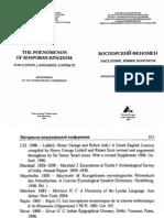 Тохтасьев С.Р. Греческий язык на Боспоре_общее и особенное_БФ_2011