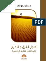 أصول الفرق والأديان والمذاهب الفكرية المعاصرة