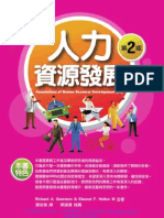 1fs2人力資源發展(第二版) Foundations of Human Resource Development (2E)
