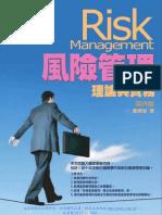 1j43風險管理:理論與實務(第四版)