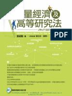 1h76經量經濟及高等研究法