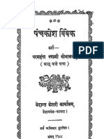 Hindi Book-Swami Paramhans Yoganand - Panchkosh Vivek [Hindi]
