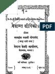 Hindi Book-Swami Paramhans Yoganand - Vadant Deepika [Hindi]
