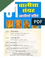 Hindi Book-51 Chalisa & Arti Sangrah