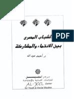 الشباب المصري بين الإنتماء و المشاركة