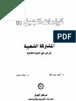 دراسة حول المشاركة الشبية في حي عين الصيرة بالقاهرة