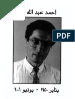 وداعا أحمد عبد الله رزة