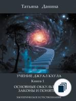Учение Джуал Кхула - Эзотерическое Естествознание