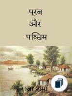 Hindi Books