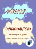 Bulgarian Theatrical Plays / Български театрални пиеси