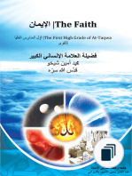 The Jewels of Rules in Explaining the Pillars of Islam
