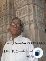 My stories in Bengali script