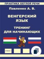 Венгерский язык, Практика беглой речи