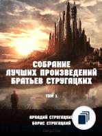 А. и Б. Стругацкие. Собрание лучших произведений в 2-х томах