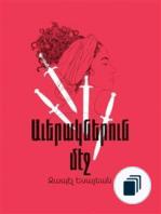 Diaspora / Սփյուռք