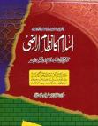 islam-ka-nizam-e-arazi-mu Free download PDF and Read online