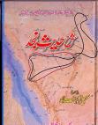 sharha-hadees-e-najad-by
