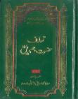 taaruf-hazrat-jibraeel-by