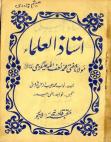 ustaz-ul-ullama-maualana Free download PDF and Read online