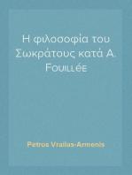 Η φιλοσοφία του Σωκράτους κατά A. Fouillée