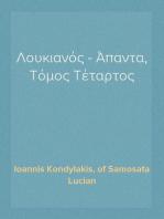 Λουκιανός - Άπαντα, Τόμος Τέταρτος