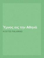 Ύμνος εις την Αθηνά